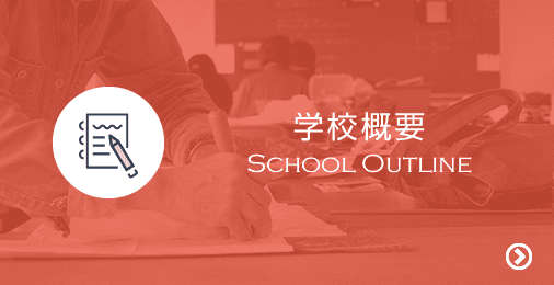 学校概要 School Outline